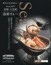函館・五島軒の海鮮カレー