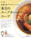 北海道の星【大泉 洋プロデュース 本日のスープカレーのスープ...