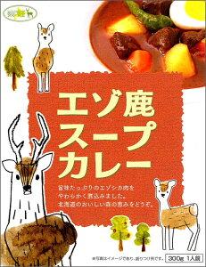 (北海道のご当地カレー)北海道のおいしい森の恵み◇レトルトカレー北海道のおいしい森の恵み...