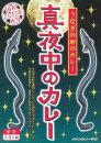 Midnightcurry☆【真夜中のカレー】