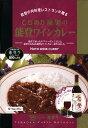 (石川県のご当地カレー)能登の肉料理レストランが贈る ◇レトルトカレー ◇ビーフカレー能登...