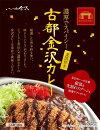 豪華絢爛【古都金沢カレー(金箔付き)】