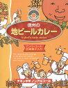 信州の【地ビールカレー】(220g)アンバーエール&巨峰果汁...