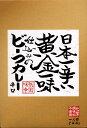 京都祇園味幸【日本一辛い黄金一味仕込みのビーフカレー】(200g)【RCP】【ご