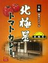 大阪・元祖オムライスの店【北極星トマトカレー】レトルトカレー/ご当地カレー