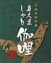 (茨城県のご当地カレー/レトルトカレー)チーズをトッピングでさらにおいしい茨城県銘柄鶏【奥...
