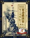カレーノ街ヨコスカ【軍港横須賀キーマカレー 壱番】(210g...