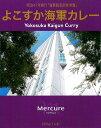メルキュールホテル横須賀【よこすか海軍カレー】(200g)【...