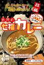 麺に合う、ごはんに合う!茨城県【古河の七福カレー】レトルトカレー/ご当地カレー