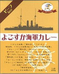 【よこすか海軍カレー ビーフ】【楽ギフ_のし宛書】【楽ギフ_包装選択】【RCP】【ご当地カレー…