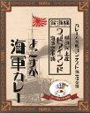 横須賀土産 ウッドアイランド海軍堂本舗【よこすか海軍カレー】...