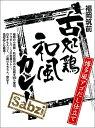 福岡筑前【古処鶏和風カレー】Sabzi(180g)【RCP】...
