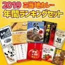 地カレー家☆年間ランキングセット2019☆