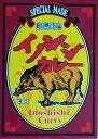 猪肉の力強さが魅力【イノシシカレー】辛口(ご当地カレー)