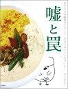 【伊豆高原ケニーズハウスの白いカレー】レトルトカレー/ご当地カレー