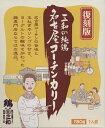 復刻版 三和の純鶏【名古屋コーチンカリー】(ご当地カレー)