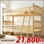 【在庫有】二段ベッド2段ベッドすのこ二段ベッド子供2段ベット二段ベットベッド大人用木製子供部屋