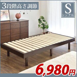 すのこベッド 3段階高さ調節 シングル フレーム  すのこ ベッド すのこベット ローベッド ローベット 木製 ベット ロー ハイ シンプル おしゃれ ベッドフレーム シングルベッド 北欧 スノコ