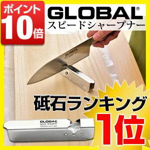 クーポン スピードシャープナー グローバル シャープナー ステンレス キッチン プレゼント