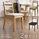 ダイニングチェア 2脚セット 天然木 ファブリック ダイニング リビングチェア 木製 チェア イス 椅子 ダイニングチェアー チェアー セット 食卓 おしゃれ クッション 布 北欧
