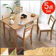 ダイニングテーブル + チェア セット 5点 4人用 120cm ダイニングテーブルセット 天然木 ダイニング テーブル 木製 木目 食卓テーブル シンプル カントリー 北欧 おしゃれ カフェ