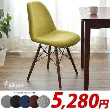 イームズ チェア ファブリック ダイニングチェア イームズチェア DSW シェルチェア リプロダクト 木脚 布 チェアー ダイニングチェアー イームズ チェア eames デザイナーズ 椅子 イス いす イームズ チェア