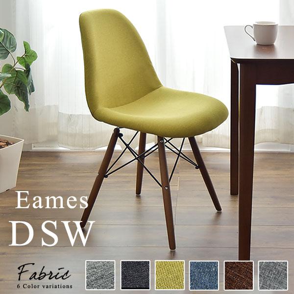 [送料無料] イームズ チェア ファブリック ダイニングチェア イームズチェア DSW シェルチェア リプロダクト 木脚 布 チェアー ダイニングチェアー イームズ チェア eames デザイナーズ 椅子 イス いす イームズ チェア
