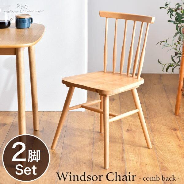 [送料無料] 同色2脚セット イギリスの伝統的デザイン ウィンザーチェア 天然木 ダイニングチェア コームバック ダイニング リビングチェア 木製 チェア イス 椅子 ダイニングチェアー チェアー セット 食卓 おしゃれ 英国 北欧