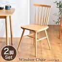 同色2脚セット イギリスの伝統的デザイン ウィンザーチェア 天然木 ダイニングチェア コームバック ダイニング リビングチェア 木製 チェア イス 椅子 ダイニングチェアー チェアー セット 食卓 おしゃれ 英国 北欧
