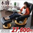 【在庫有】 リクライニングチェア オットマン -ゼニス- パーソナルチェア パーソナルチェアー 一人掛け エステ 施術 椅子 いす イス リラックスチェア リクライニングチェアー おすすめ