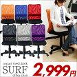 オフィスチェア パソコンチェア シンプル メッシュバックチェア Surf *サーフ* オフィスチェアー パソコンチェアー メッシュ PCチェア ビジネスチェア ビジネスチェアー