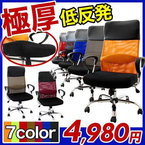 低反発 オフィスチェア メッシュ ハイバック SEED -シード- オフィスチェアー パソコン...