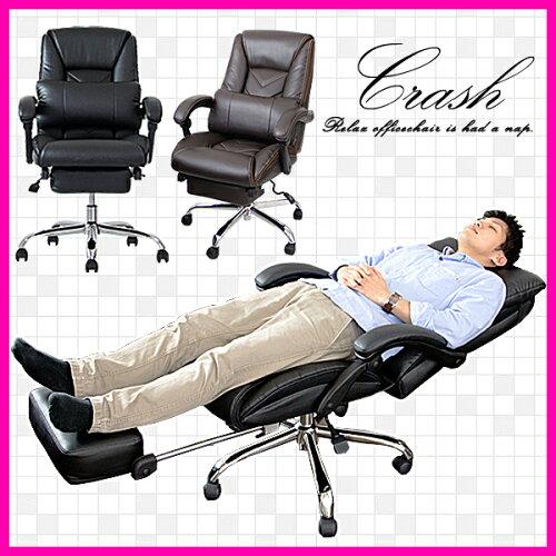 快適なお昼寝ができちゃう! オフィスチェア -クラッシュ- フットレスト(足置き)付き リクライニン...
