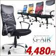 【在庫有】 G-air オフィスチェア メッシュ ハイバック パソコンチェア ワークチェア PCチェア オフィスチェアー オフィス チェア ロッキングチェア 椅子 チェア ホワイト ブラック