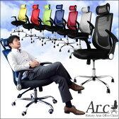 【在庫有】 オフィスチェア 肘付 ヘッドレスト付 メッシュ ハイバック ロータリーアーム PCチェアー オフィスチェアー デスクチェア パソコンチェアー ビジネスチェア パソコンチェア