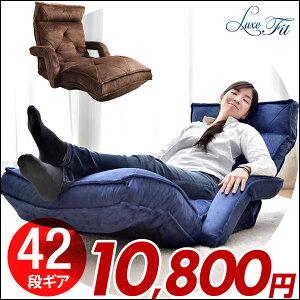 肘掛け ロング 座椅子 42段階 ...