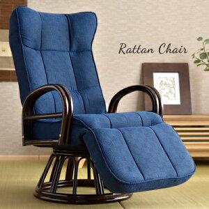 ラタンチェア 回転式 ハイバック 高座椅子 座椅子 回転座椅子 回転椅子 椅子 回転 リクライニング 3Dヘッドレスト オットマン 足置 肘掛 木製 パーソナルチェア 一人掛け 肘付 ラタン 籐 チェ