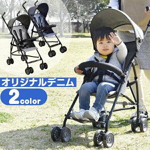 当店オリジナル!デニムカラー ベビーカー コンパクト バギー デニム ベビーバギー B型 4輪 軽量 収納 折り畳み 赤ちゃん ベビー スリム サンシェード グレー ネイビー お祝い