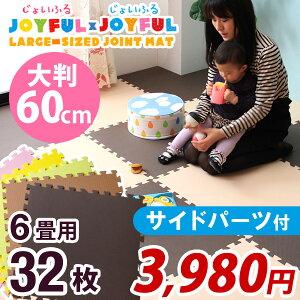 クーポン ジョイント 赤ちゃん プレイマット 子供部屋