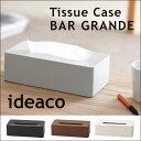 【在庫有/送料無料】 ティッシュケース ideaco tissue case bar grande おしゃれ シンプル デザイン バーグランデ 収納 ティッシュ デザイン雑貨 スタイリッシュ イデアコ ケース bargrande インテリア 滑り止め付き