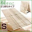 二つ折りでコンパクト!布団干しも楽々!湿気対策に すのこマット シングル 桐 すのこベッド 木製 すのこ 折りたたみ 折り畳み シングルベッド ベット 湿気 カビ 除湿