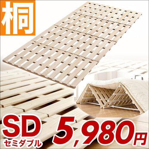 四つ折りでコンパクト!布団干しも楽々!湿気対策に すのこマット セミダブル 桐 すのこベッド 木...