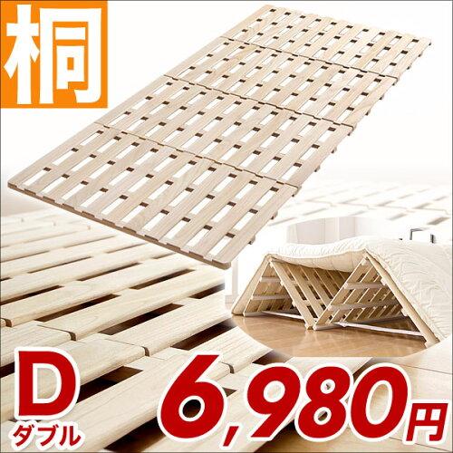 四つ折りでコンパクト!布団干しも楽々!湿気対策に すのこマット ダブル 桐 すのこベッド 木製 す...