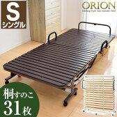 桐 すのこベッド 折りたたみ Rigel リゲル 折りたたみベッド すのこベット コンパクト シングルベッド シングルベット 折り畳み 木製 すのこベッド