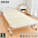 ☆4H全品クーポンで5%OFF☆ 桐 折りたたみ すのこベッド シングルサイズ 折りたたみベッド すのこベット コンパクト シングルベッド シングルベット 折り畳み 木製 すのこベッド