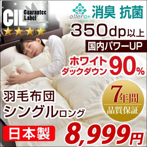 日本製 羽毛布団 シングル 7年保証 ホワイトダックダウン 90% 350dp以上 かさ高145mm...