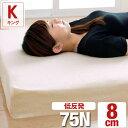 低反発マットレス キング 1枚タイプ 厚み8cm 洗える カバー 寝具 キングサイズ 体圧分散 除臭 マットレス ベッドマット 低反発マット 1