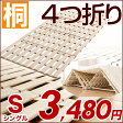【在庫有】 四つ折りでコンパクト!布団干しも楽々!湿気対策に すのこマット シングル 桐 すのこベッド 木製 すのこ 折りたたみ 折り畳み シングルベッド ベット 湿気 カビ 除湿