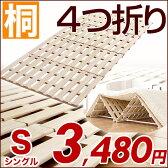 四つ折りでコンパクト!布団干しも楽々!湿気対策に すのこマット シングル 桐 すのこベッド 木製 すのこ 折りたたみ 折り畳み シングルベッド ベット 湿気 カビ 除湿