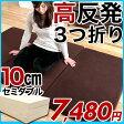 【在庫有】 高反発マットレス 10cm セミダブルサイズ三つ折れ セミダブル 高反発 マットレス 高反発マット マット 寝具